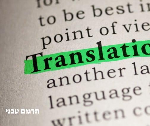 מדוע יש צורך בתרגום טכני